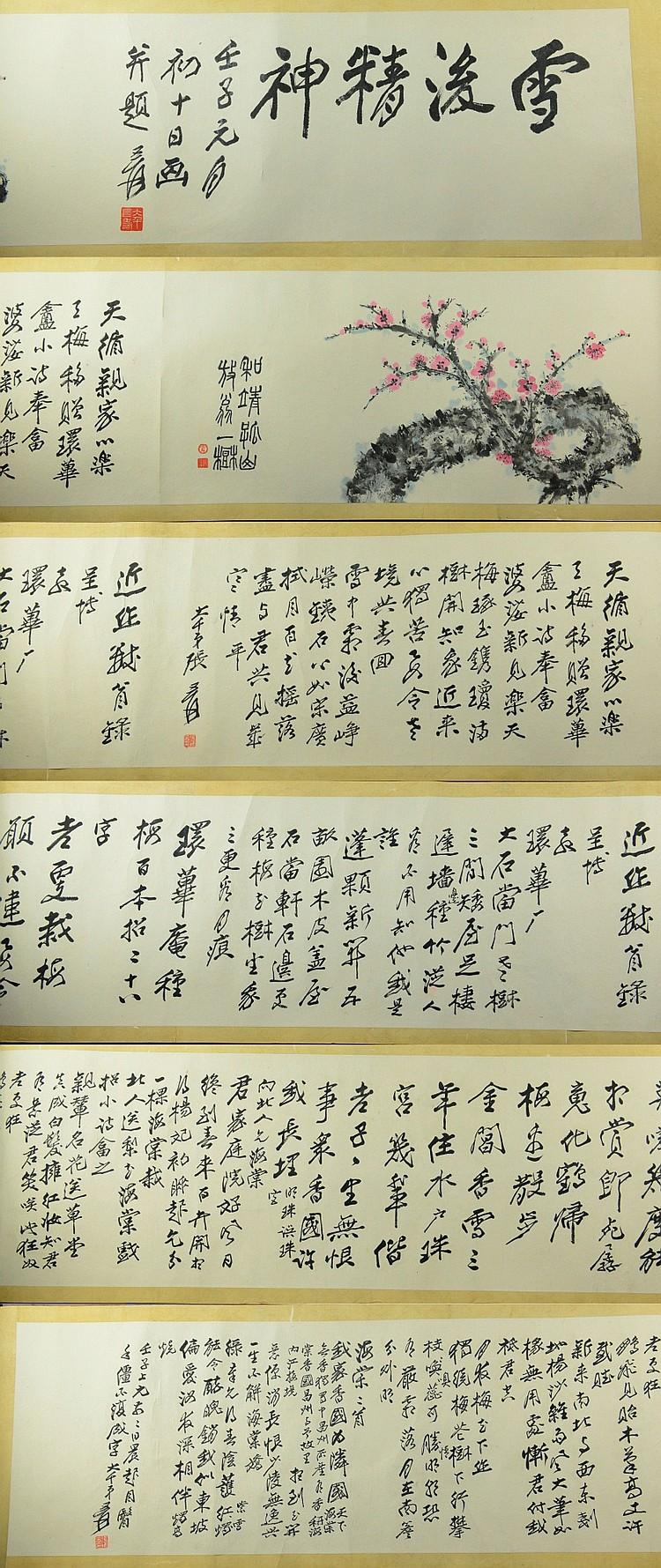 Chinese Long Calligraphy Signed Zheng Da Qian