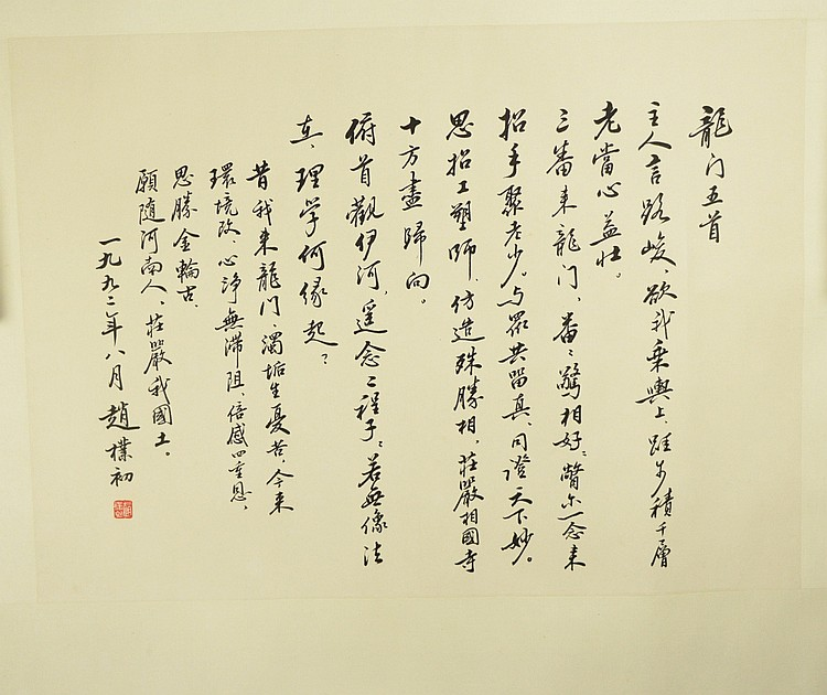 Chinese Calligraphy by Zhao Pu Chu