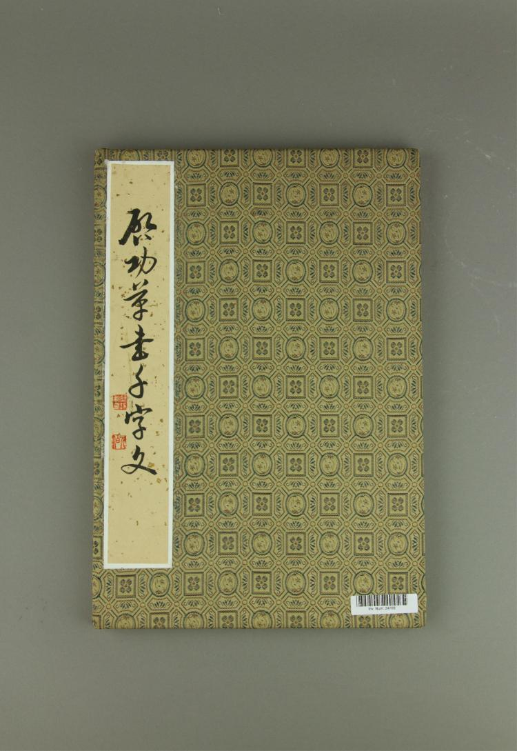 Chinese Calligraphy Book Signed Qi Gong1912 2005