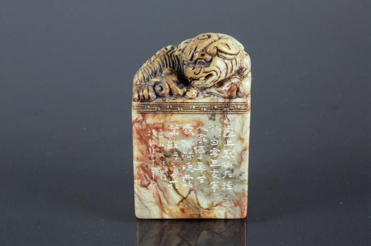 Chinese 18th C. Chicken Blood Lion Balin Seal