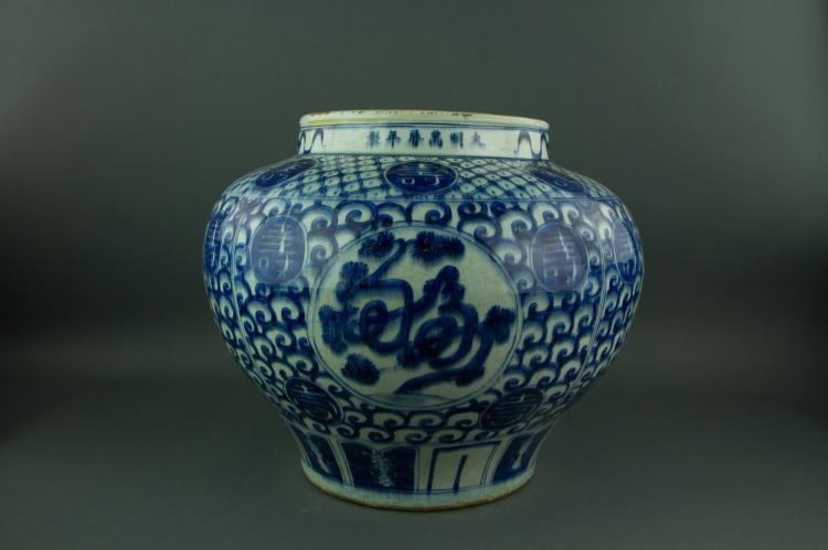 Chinese Large Blue & White Globular Porcelain Jar