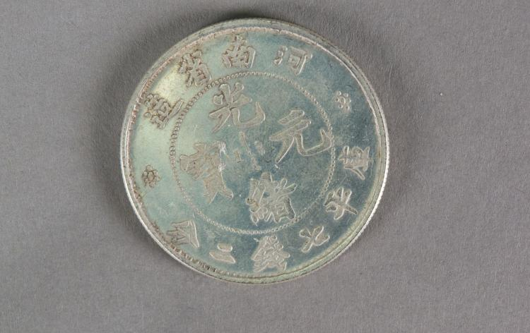 Chinese Guangxu Silver Coin He Nan Made