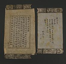 2 Chinese Calligraphy Signed Hu Shi &Kong Xiang Xi