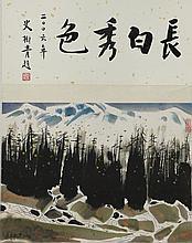 Chinese Landscape Painting Style of Wu Guan Zhong