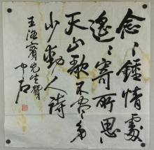 Ouyang Zhongsh b.1928 Chinese Calligraphy on Paper