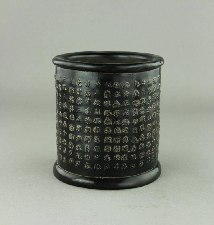 Chinese Amber-like Brush Pot