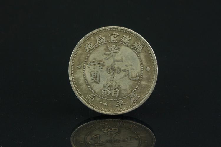 Chinese Fine Rare Silver Coin Guangxu Yuan Bao