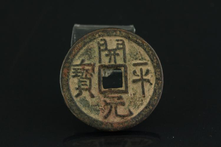 Chinese Old Bronze Coin Kai Ping Yuan Bao