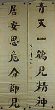 Hua Shikui 1863-1942 Chinese Calligraphy on Paper
