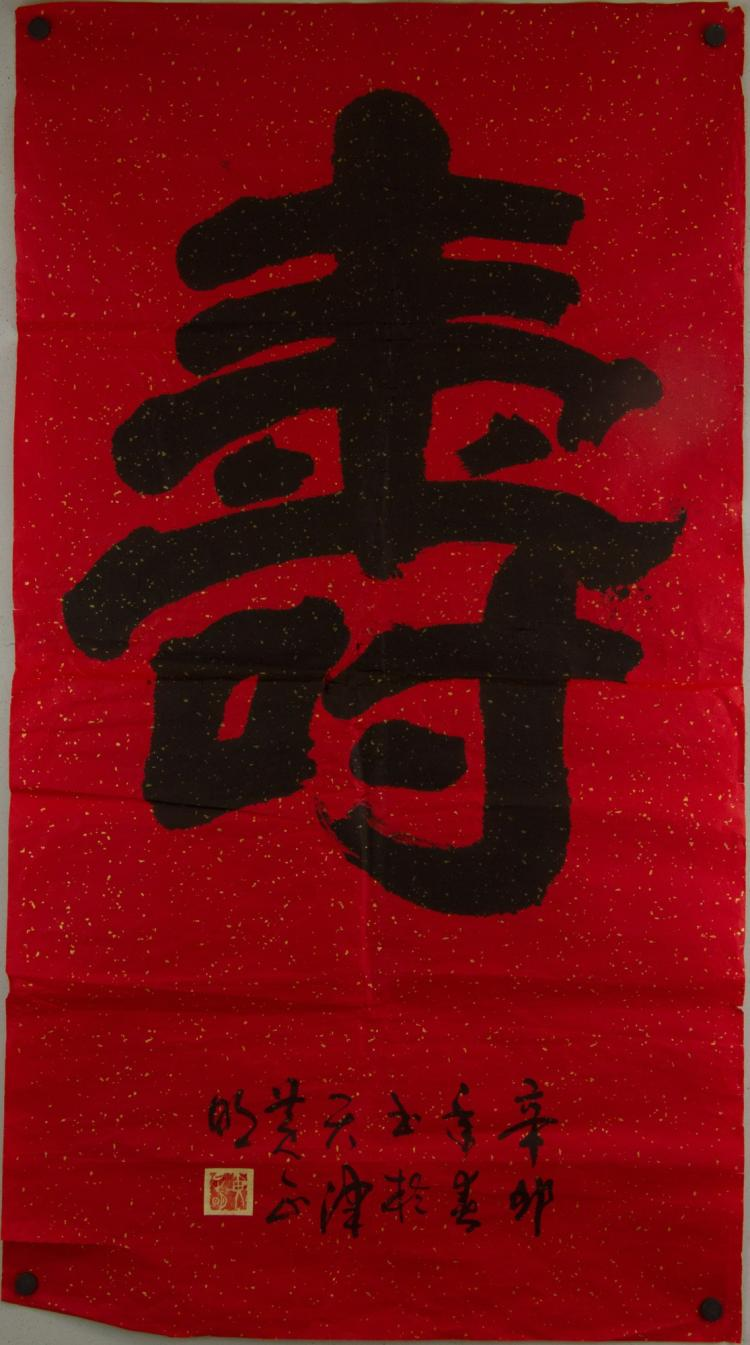 Huang Zheng b.1930 Chinese Calligraphy on Paper