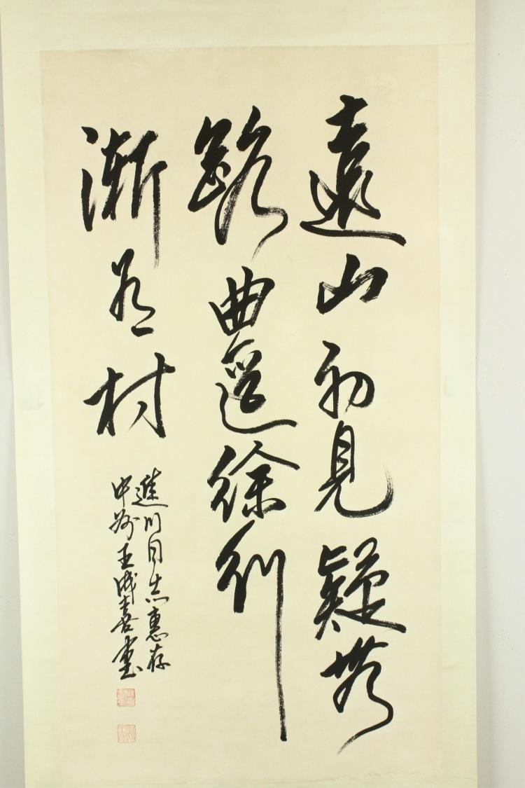 Chinese WC Calligraphy Scroll Wang Chengxi 1940-