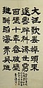 Chinese Calligraphy Xu Jingming 20th Century