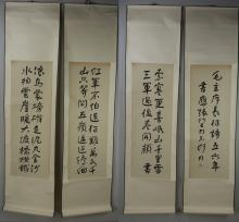 Set of Four Chinese Calligraphy Shu Tong Published