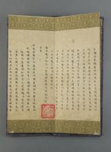 Chinese Calligraphy Book with Qianlong Seal