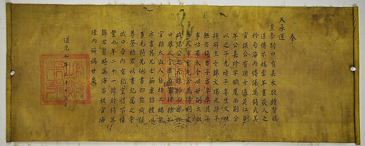 Chinese Daoguang Imperial Yellow Silk Calligraphy