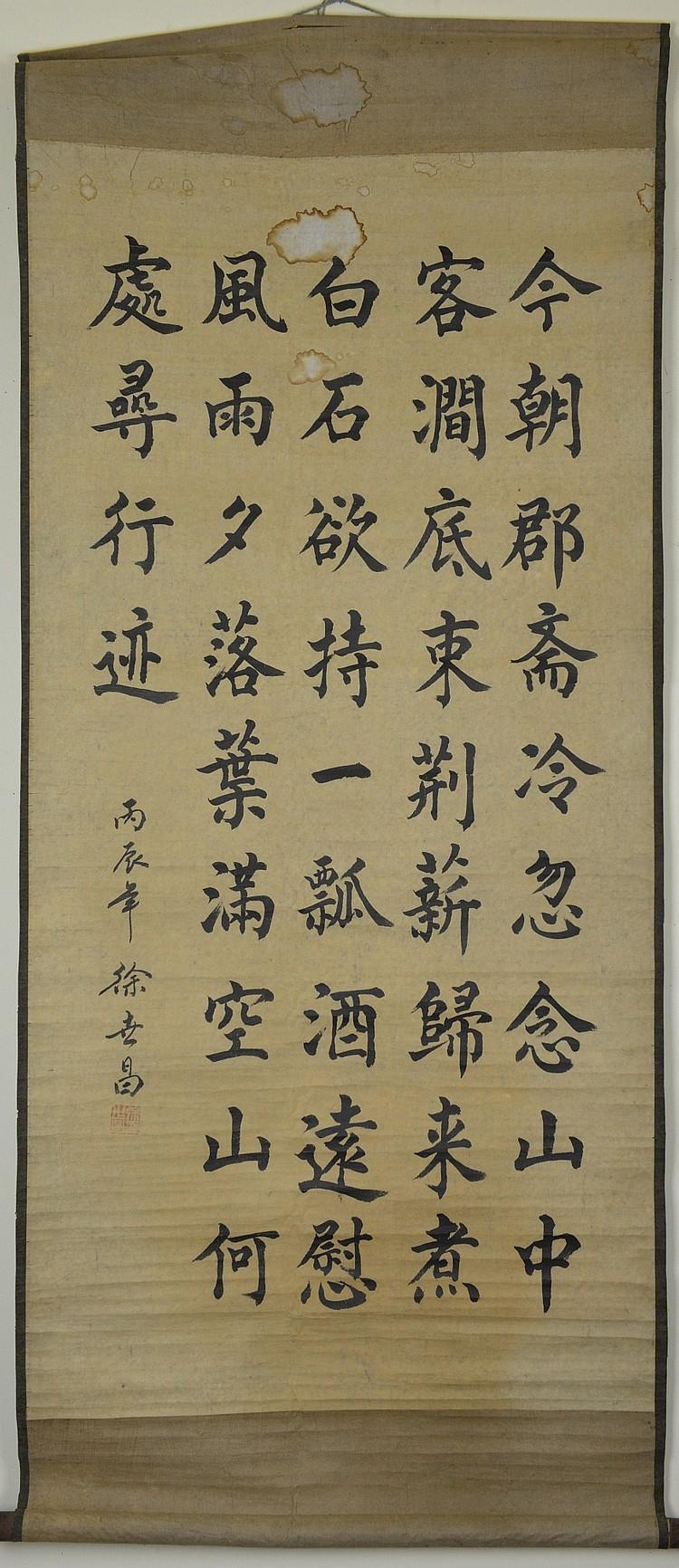Xu Shi Chang (1855-1939) Script Calligraphy