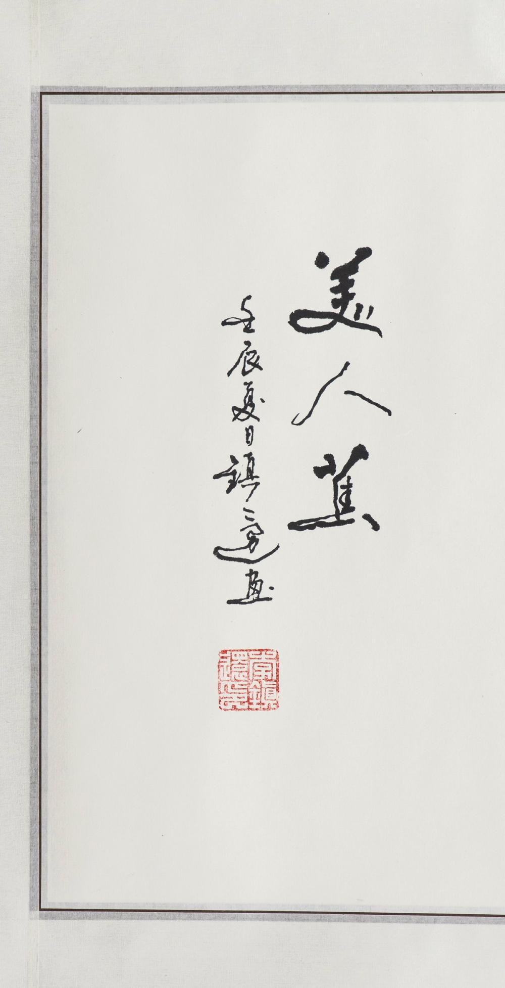 Lot 1: Chang Zhenhuan Chinese Watercolor Bird Scroll