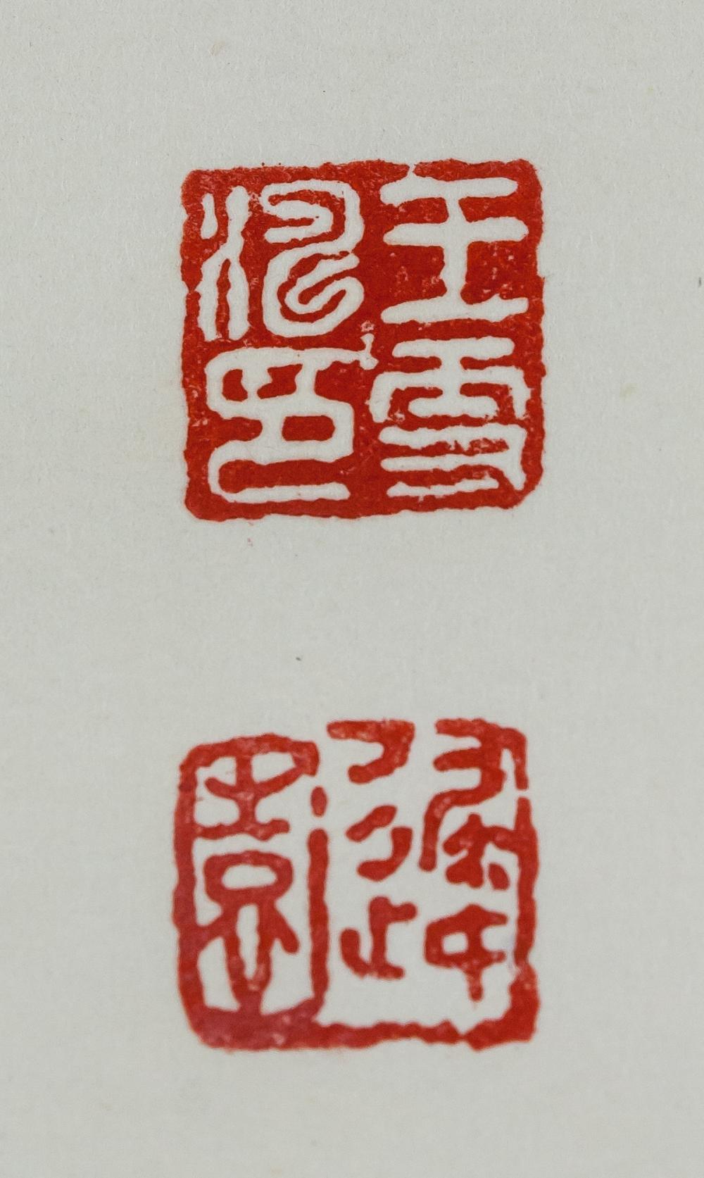 Lot 14: Wang Xuetao 1903-1982 Chinese Watercolor Rooster