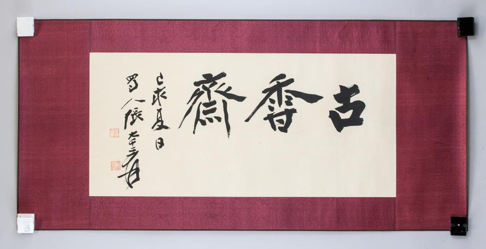 Lot 22: Zhang Daqian 1899-1983 Chinese Ink Calligraphy