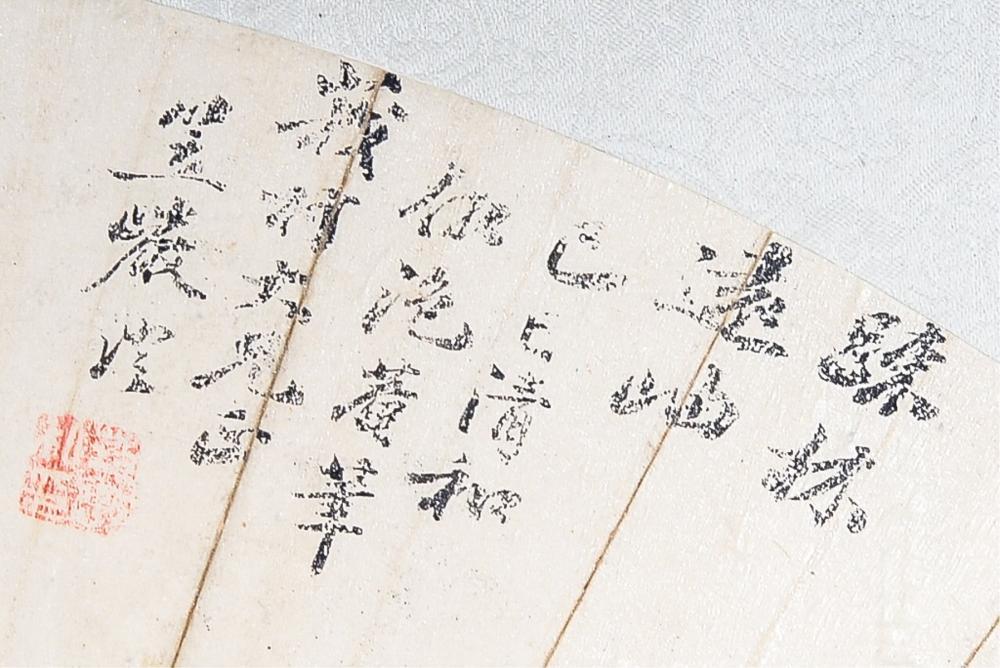 Lot 32: Chinese Watercolor Landscape Fan Paper Roll