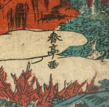 Lot 41: Japanese Woodblock Print Original Work XVIII/XIX