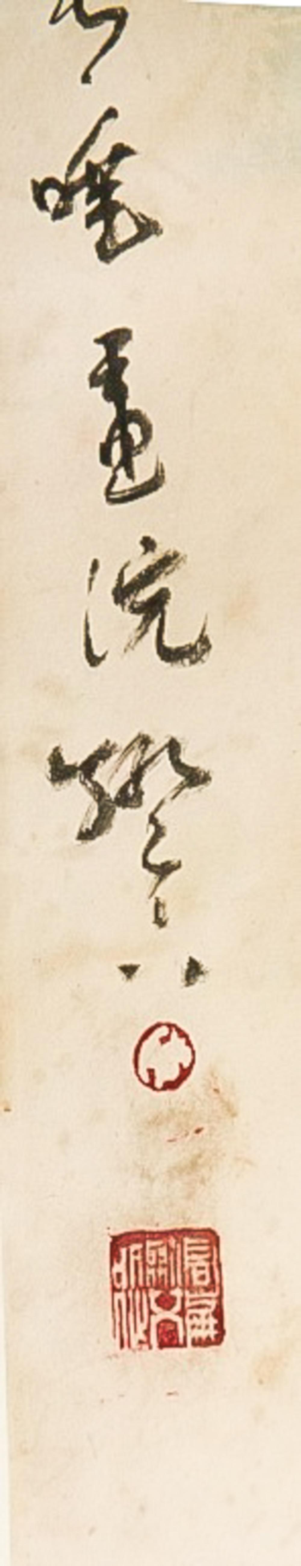 Lot 60: Gao Jianfu 1879-1951 Chinese Watercolor Eagles