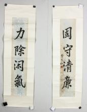 Lot 79: Li Zongren 1891-1969 Chinese Calligraphy Rolls