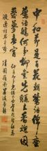 Lot 95: Yan Bo 19th Century Chinese Ink Calligraphy Scroll