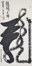 Lot 116: Kang Fang b.1963 Chinese Ink Calligraphy Scroll