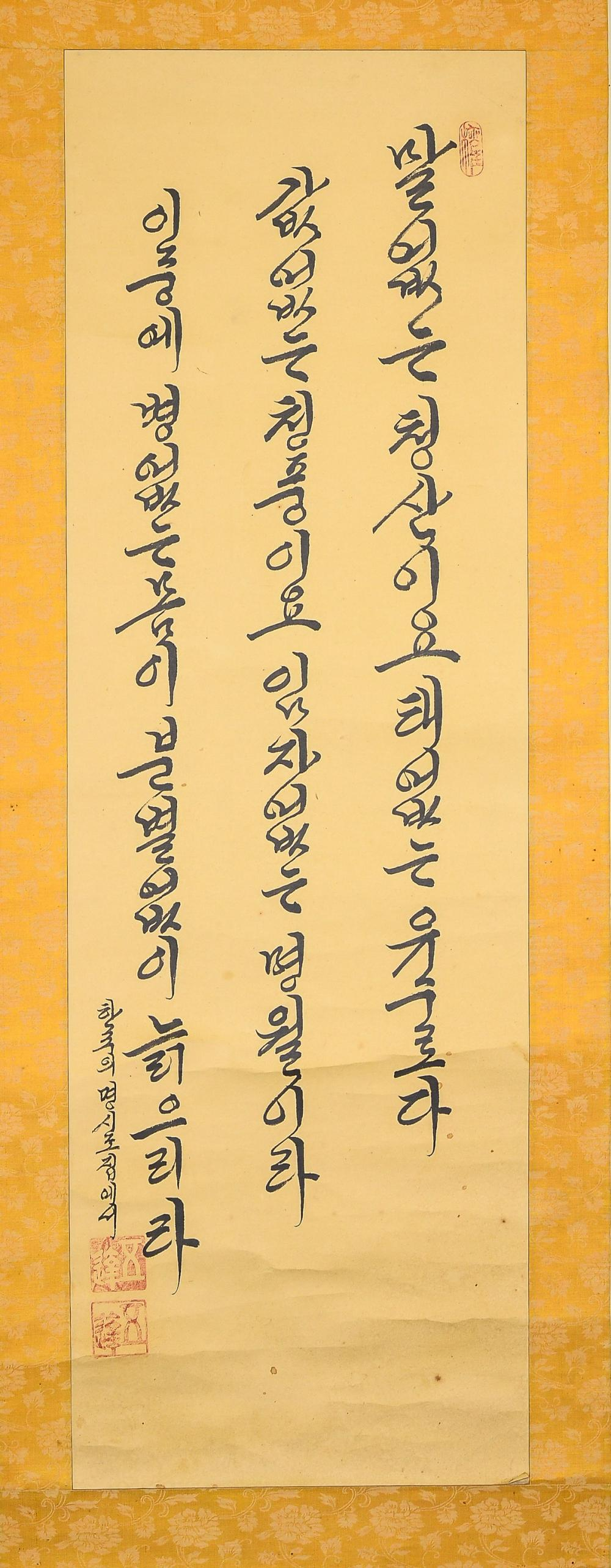 Lot 151: Korean Ink Calligraphy Scroll Signed by Artist