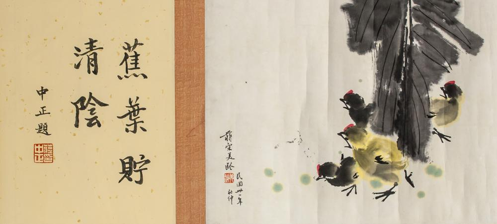 Lot 163: Song Meiling 1897-2003 Chinese Watercolor Chicken