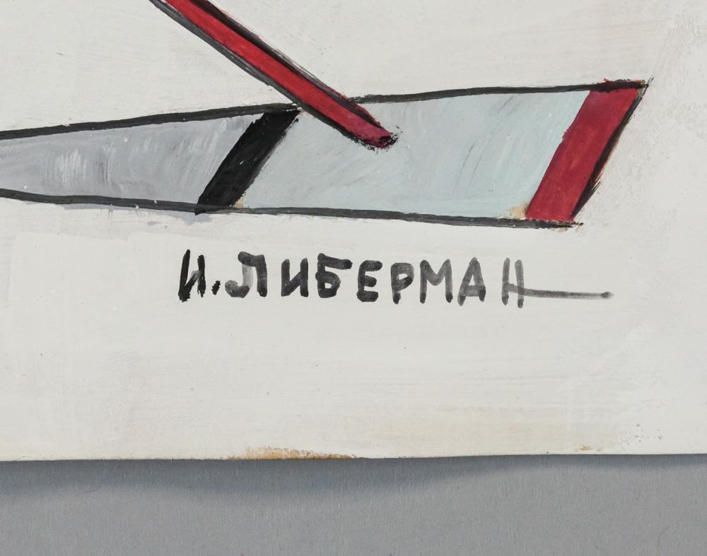 Lot 201: Alexander Liberman Russian-US Abstract Gouache