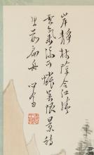Lot 263: Puru 1896-1963 Chinese Watercolor Landscape
