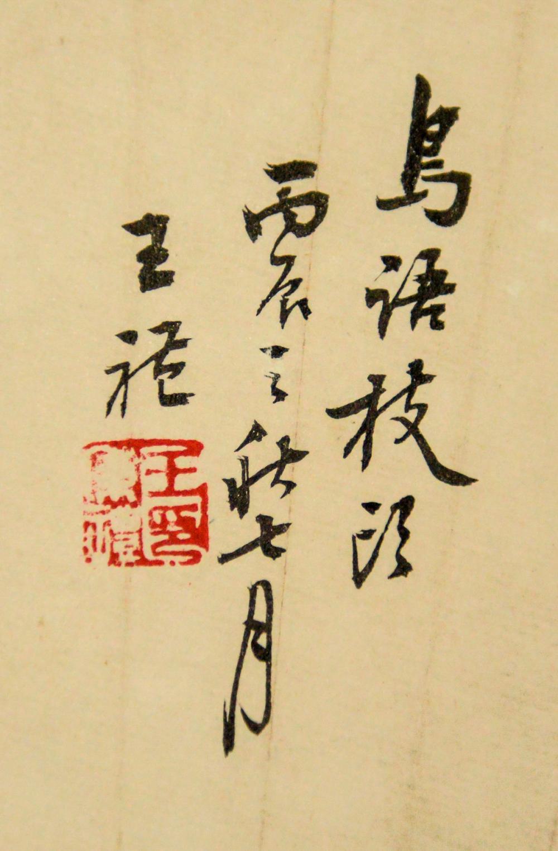 Lot 292: Wang Li 1813-1879 Chinese Watercolor Fan Painting