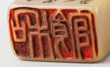 Lot 302: Chinese Shoushan Stone Carved Dragon Seal