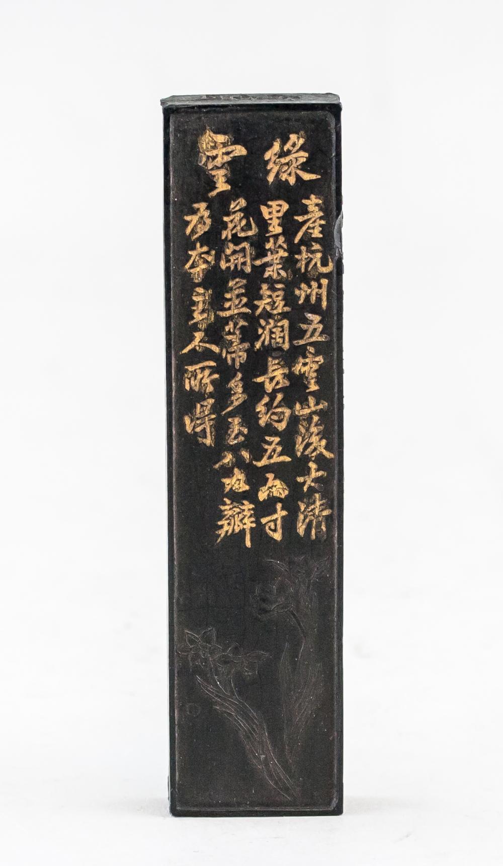 Lot 304: Chinese Ink Stick Wang Jinsheng & Shao Zhiyan MK