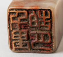 Lot 303: Chinese Stone Carved Seal Wu Changshuo 1844-1927