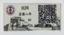 Lot 377: 1919 Chinese Republic 1 Dollar Coin Certificate