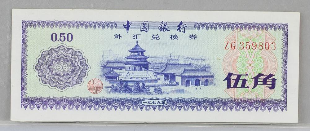 Lot 381: 1979 Chinese 50 Cents Foreign Exchange Certificate