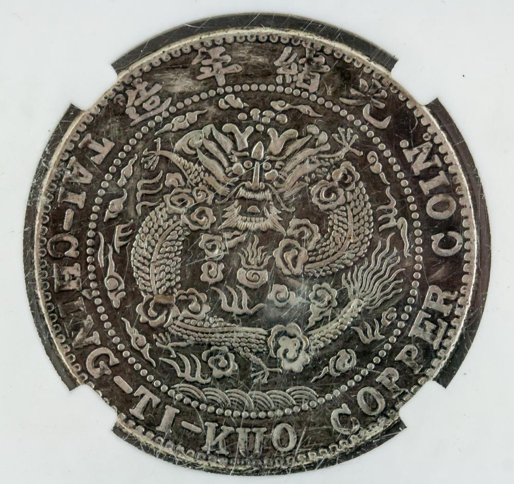 Lot 378: Chinese Guangxu Yuanbao Coin with Certificate