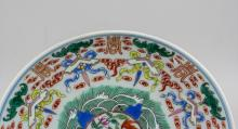 Lot 405: Chinese Famille Rose Porcelain Plate Jiaqing Mark