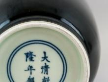 Lot 408: Chinese Black Porcelain Vase with Qianlong Mark