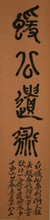 Chinese Calligraphy on Scroll Signed Hu Chang Shuo