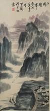 Chinese Landscape Painting Signed Li Keran 1969