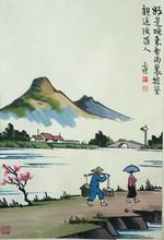 Chinese Village Scene Painting Signed Feng Zi Kai