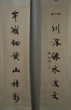 Pair of Chinese Calligraphy Signed Wu Hu Fan
