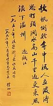 Zhao Puchu 1907-2000 Chinese Calligraphy on Paper