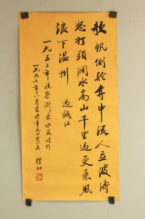 Zhao Puchu 1907 2000 Chinese Calligraphy On Paper