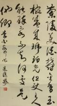 Zhu Fukan 1900-1989 Chinese Calligraphy on Paper