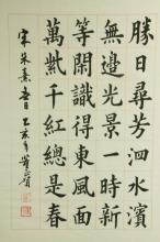 Dong Zhenghe b.1951 Chinese Calligraphy on Paper